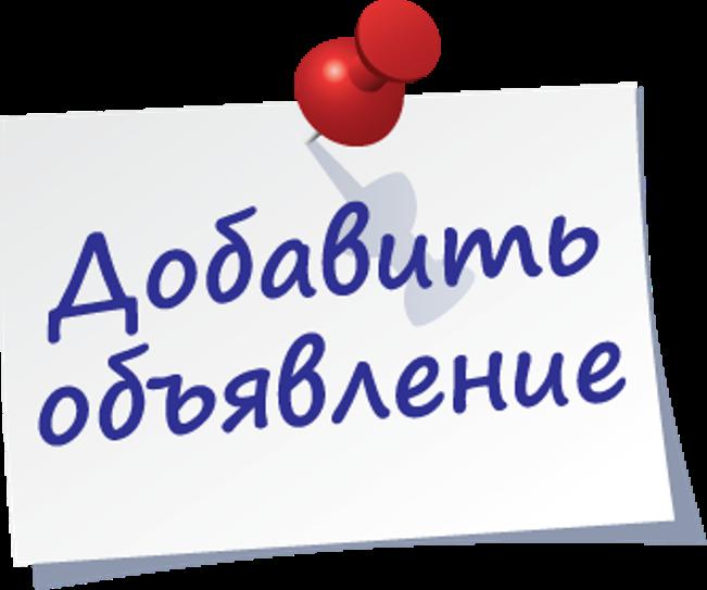 Дать бесплатное объявление украина донецкая обл подать бесплатное объявление в кременчуге